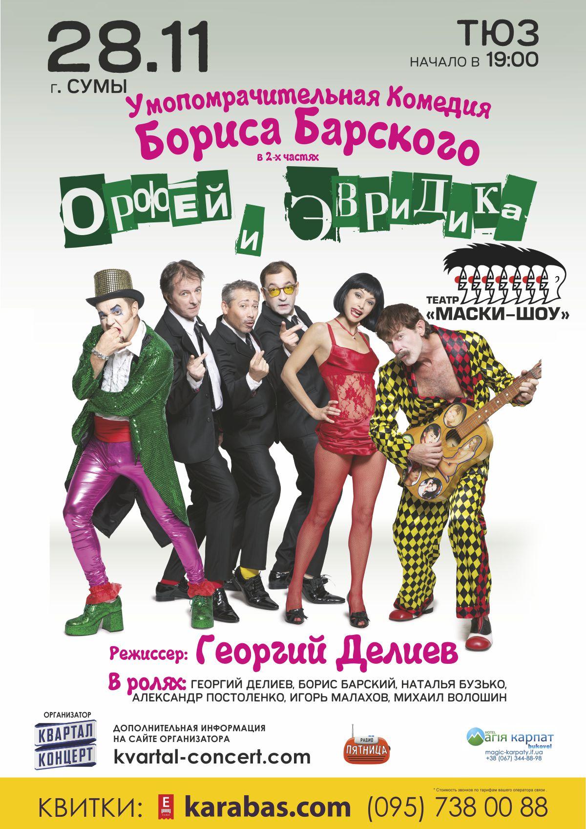 Сумы театр афиша 2015 спектакль мхат им чехова купить билеты