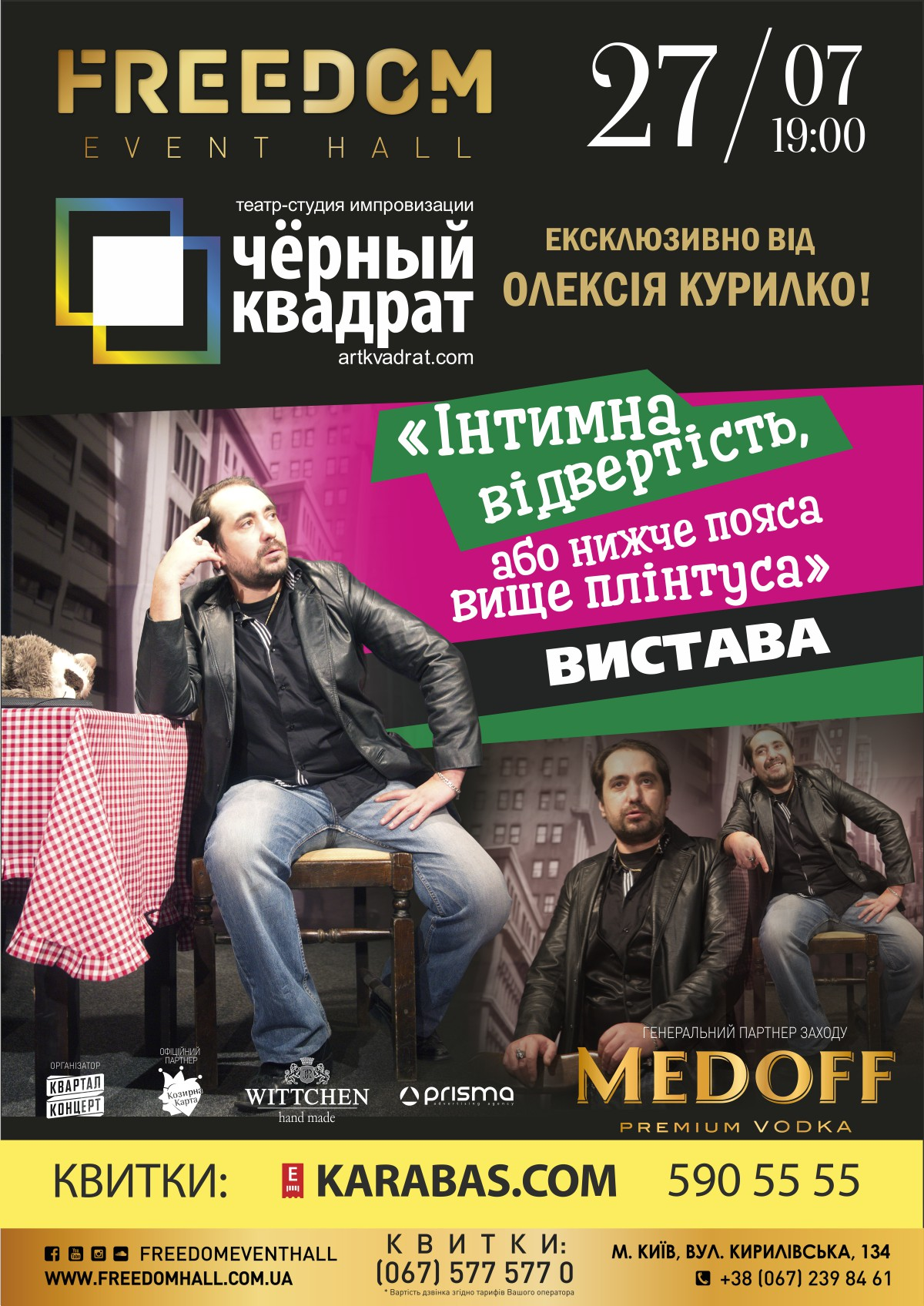 Театр черный квадрат в киеве афиша билеты концерт ленинград новосибирск