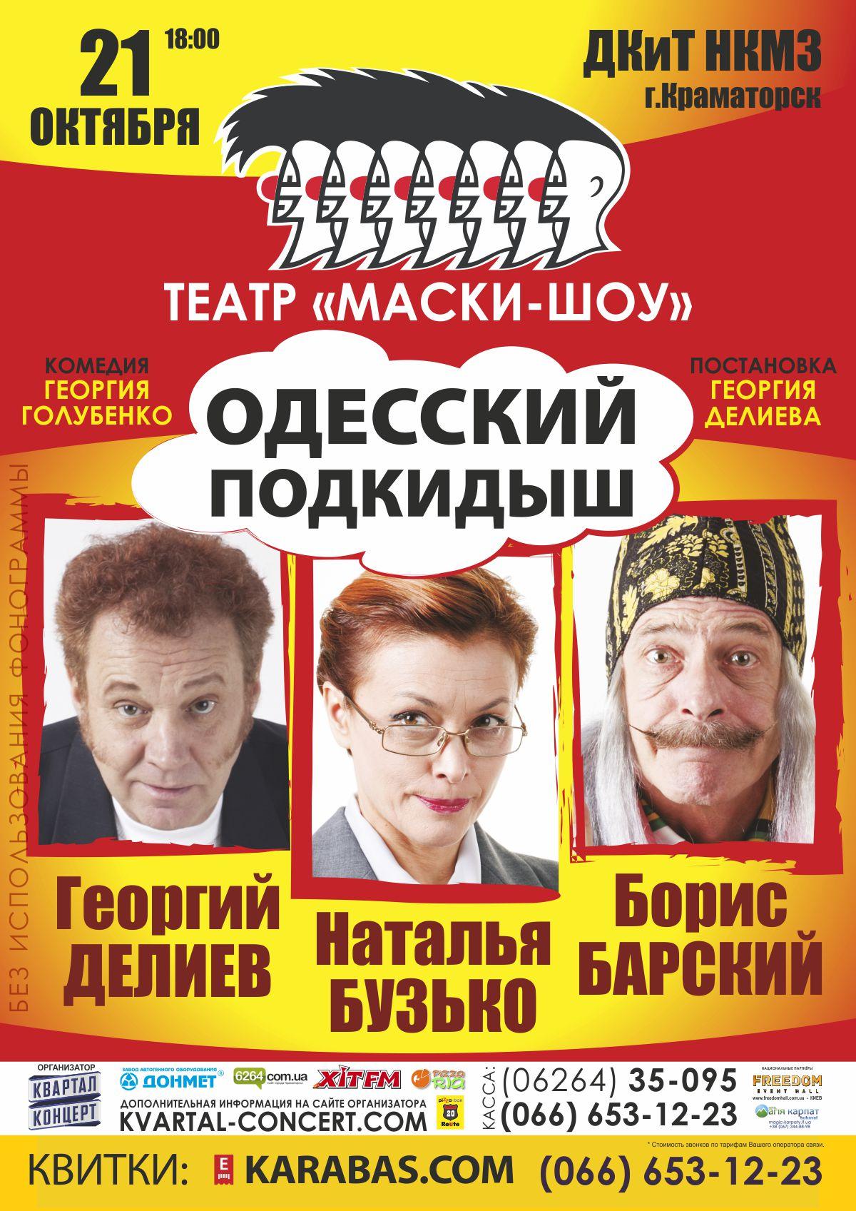 афиша театров красноярск на декабрь 2016