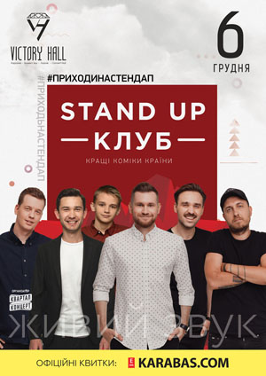 Stand Up Club