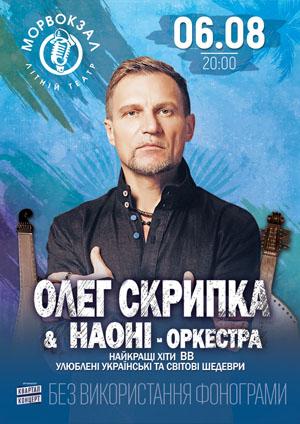 Олег Скрипка и оркестр НАОНИ